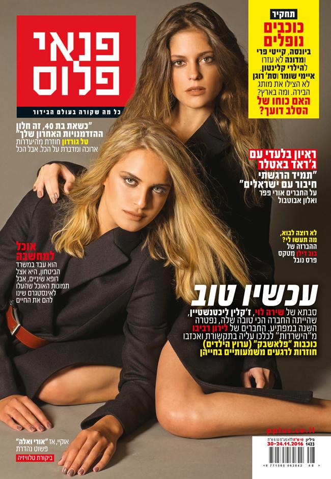 """לירון רביבו ושירה לוי על שער המגזין """"פנאי פלוס"""" (צילום: דביר כחלון)"""