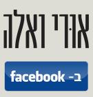 אורי ואלה בפייסבוק