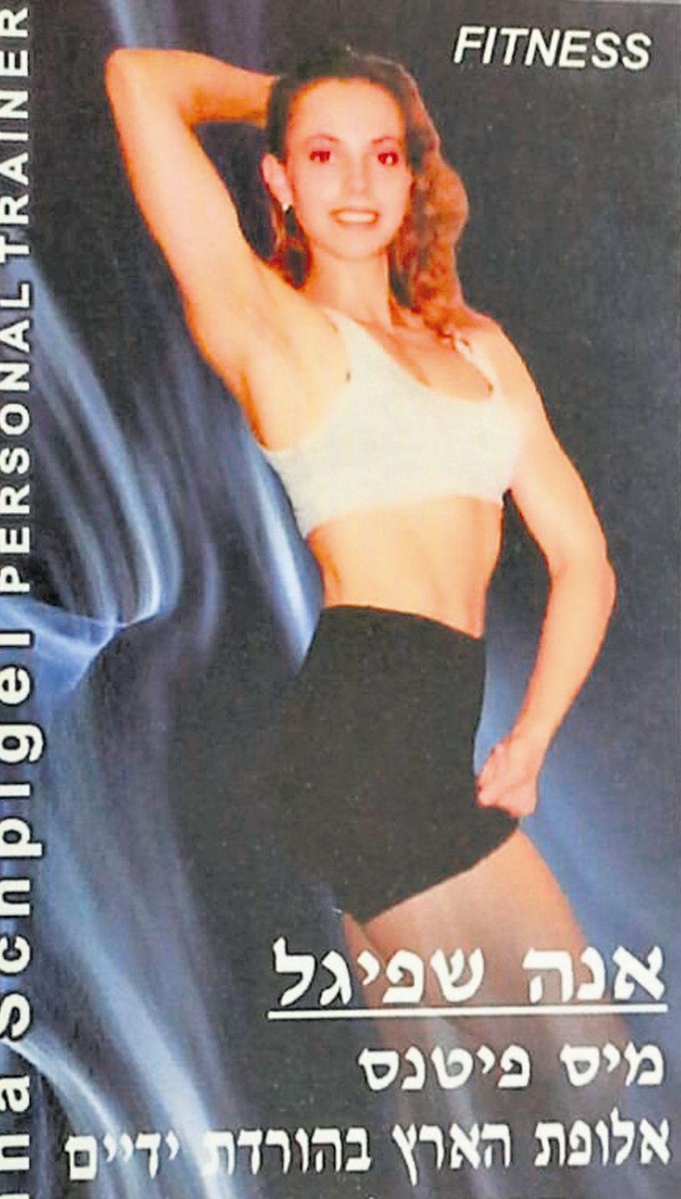 אנה שפיגל כמיס פיטנס לפני שחלתה (צילום: אלבום פרטי)