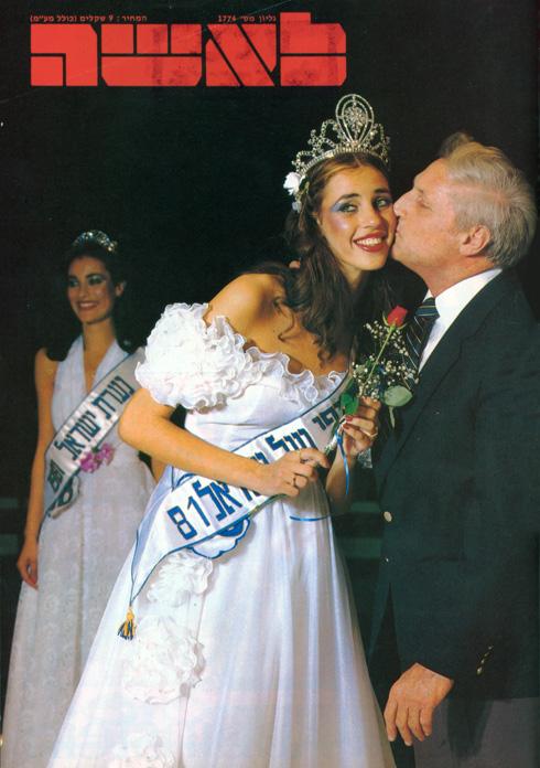 הצצה לשושלת מלכות היופי הישראלית. מלכת היופי לשנת 1981 דנה וקסלר ברגע הזכייה