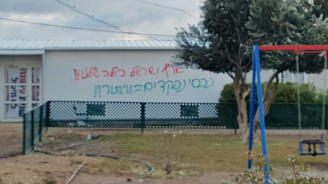 Graffiti in Amona declaring: 'The whole Land of Israel is ours; Absentee lands = concession' (Photo: Ido Erez)