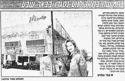 סוגרים את בתי הקולנוע בבירת הנגב