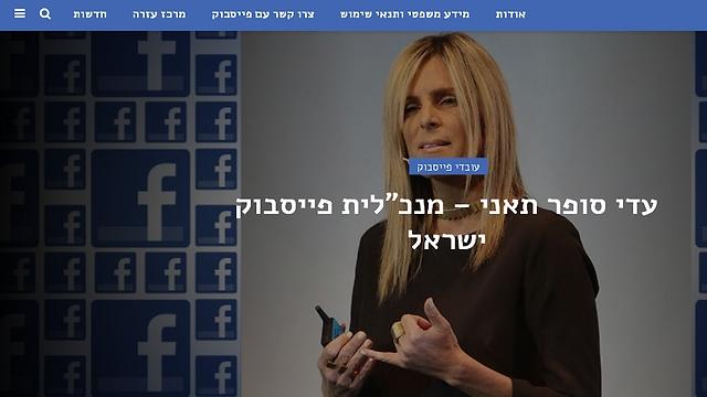 מתוך האתר Contact Facebook