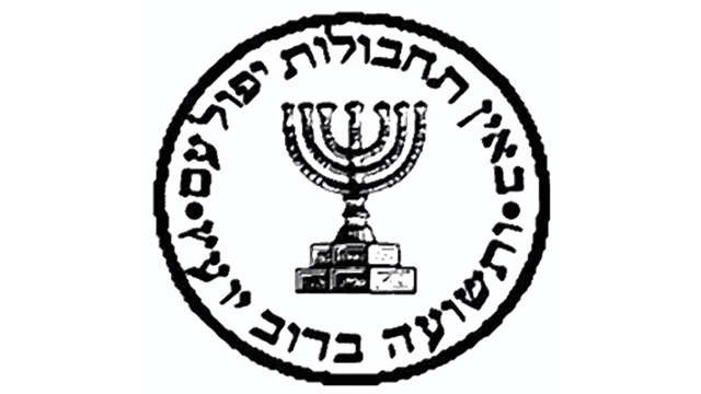 The Mossad's emblem