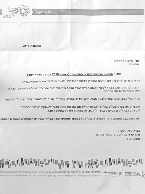 הבשורה הקשה: המכתב שמודיע על הפסקת ההרקדות