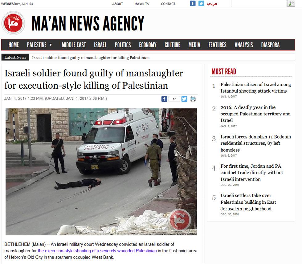 הכותרת בסוכנות הידיעות הפלסטינית מען