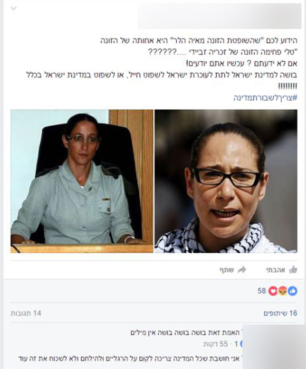 Post claiming Judge Heller is the sister of Tali Fahima