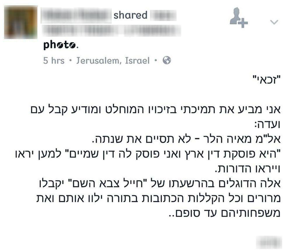 הפוסטים שבגינו נעצר תושב ירושלים ()