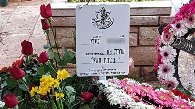Shira Tzur's gravesite (Photo: Gil Nechushtan)