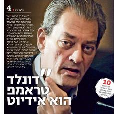 הראיון שערכנו עם אוסטר לפני הבחירות