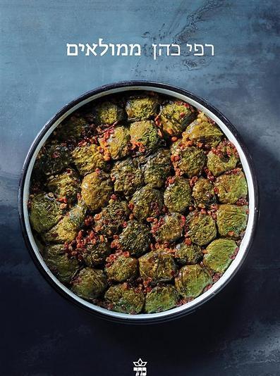 רפי כהן ממולאים. ספר הבישול החדש