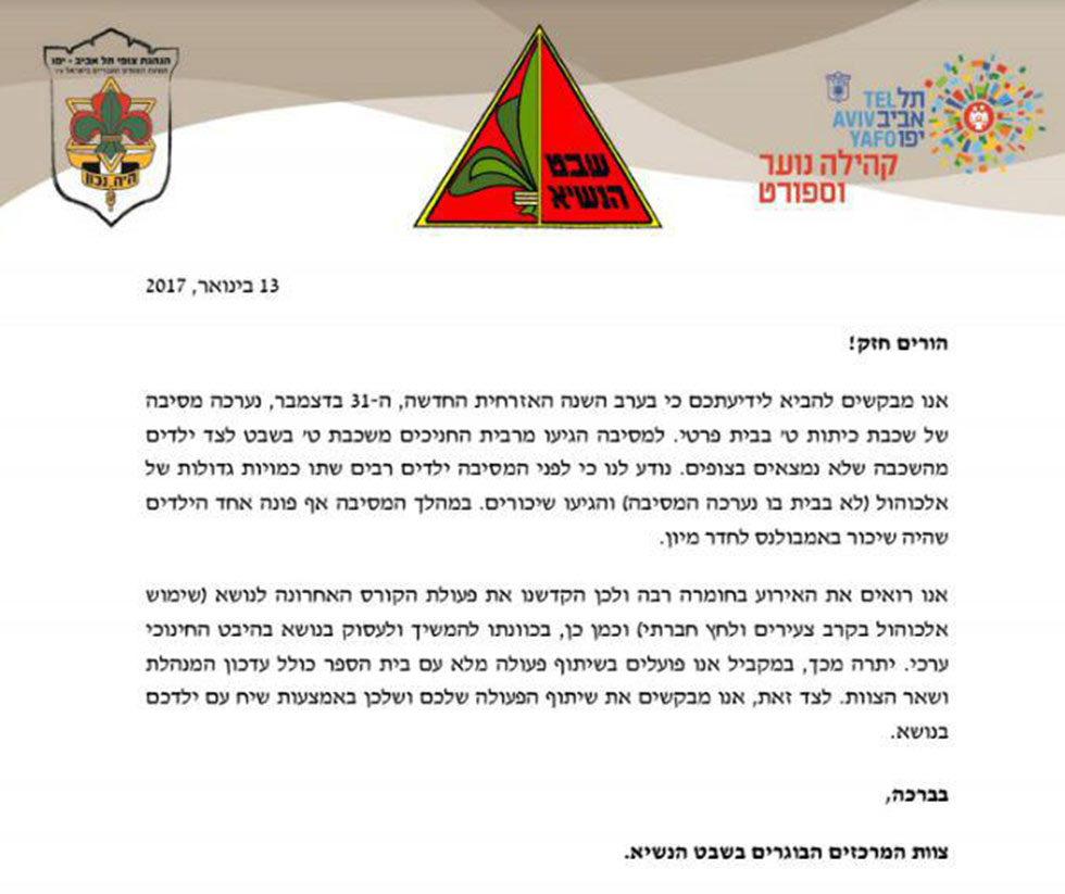 המכתב שקיבלו הורים לילדים בתנועת הצופים ()