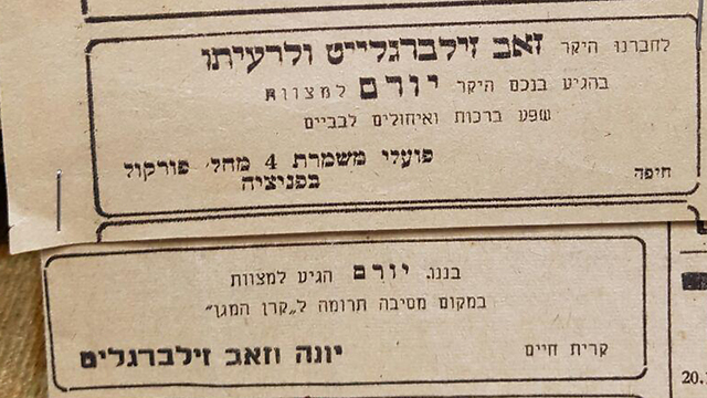 Advertisements of Yoram Bar-Tal's donation in the press