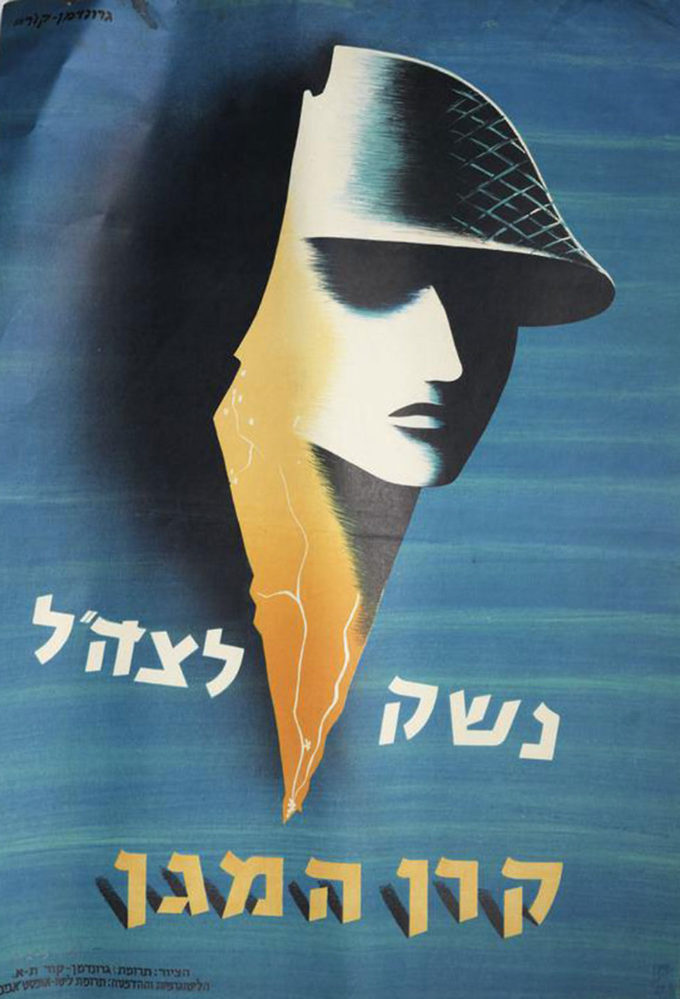 Defense Fund poster: 'Weapons for the IDF' (photo courtesy of the National Library of Israel)