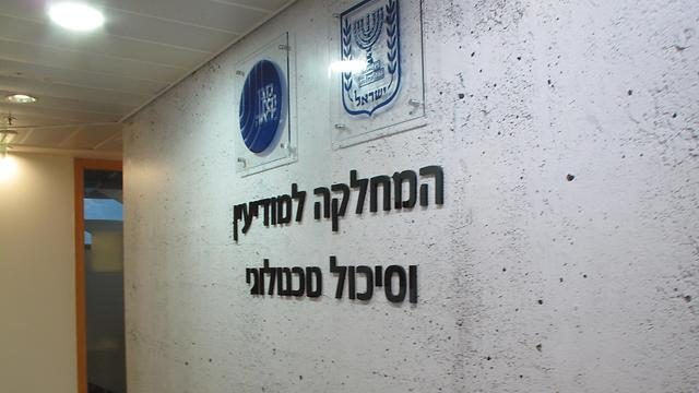 Intelligence and Technology Department (Photo: Shin Bet) (Photo: Shin Bet)