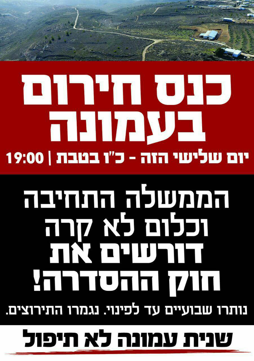 ההזמנה שהופצה להפגנה ()