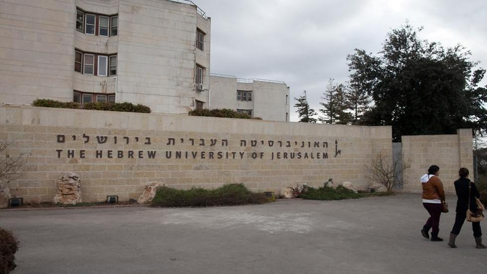 The Hebrew University of Jerusalem. Is this what an academic conference looks like, or is it a propaganda conference? (Photo: Ohad Zwigenberg)