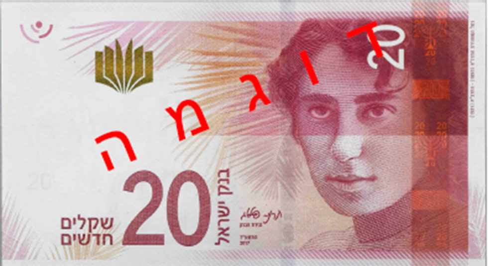New NIS 20 banknote example