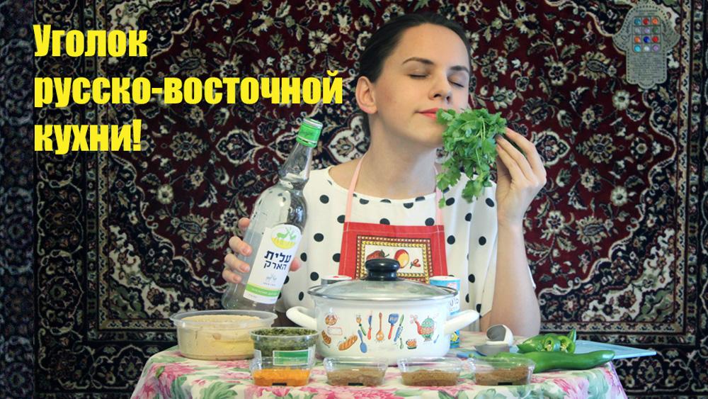 Кулинарный уголок Русии Ям-Тихонит