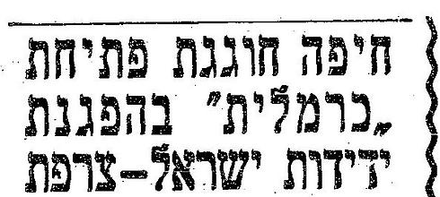 """פתיחת הכרמלית, 21 באוקטובר 1959 (ארכיון """"ידיעות אחרונות"""")"""