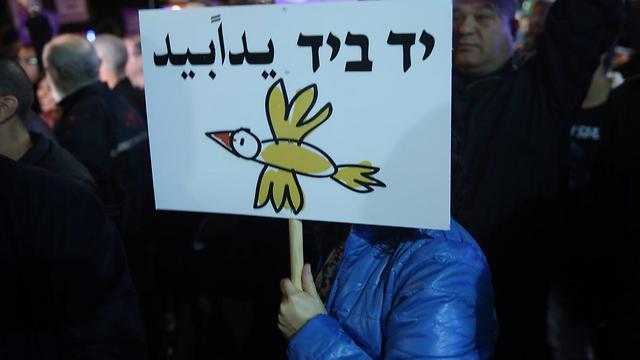 הפגנת יהודים וערבים בעקבות אירועי אום אל-חיראן (צילום: מוטי קמחי) (צילום: מוטי קמחי)
