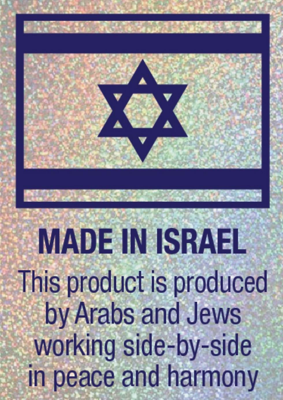 דגל ישראל שיוטבע על אריזות סודהסטרים