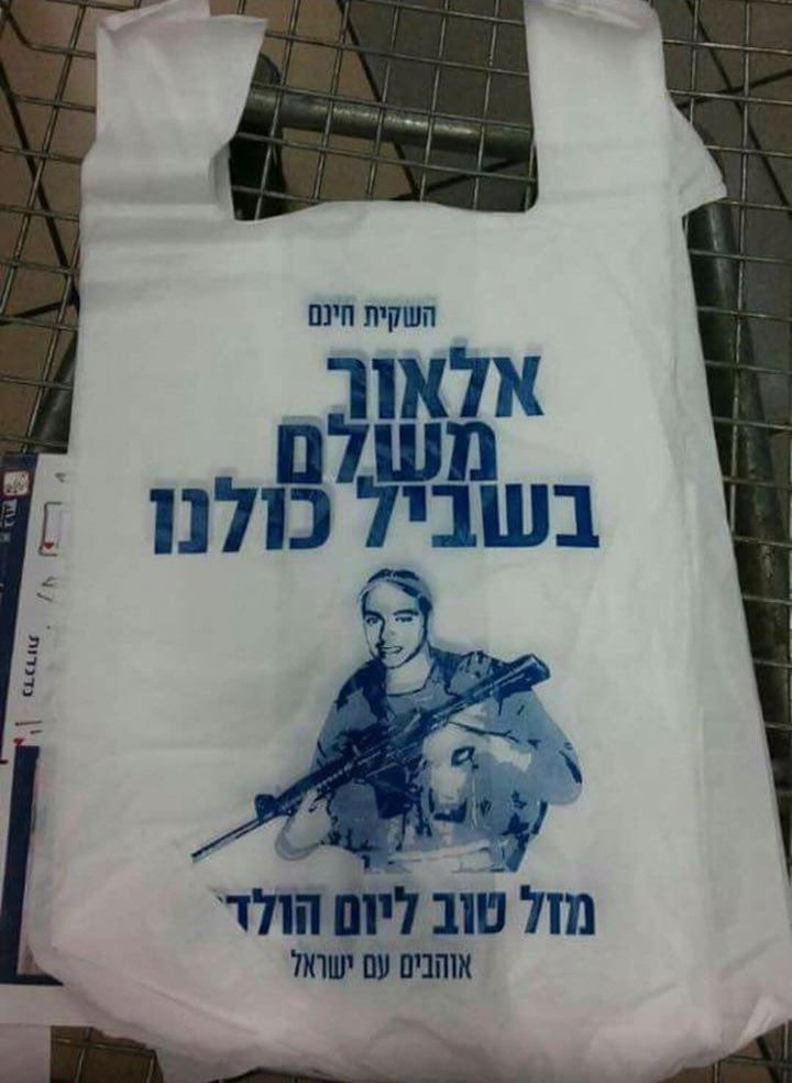 השקיות ברמי לוי (צילום מסך מתוך פייסבוק) (צילום מסך מתוך פייסבוק)