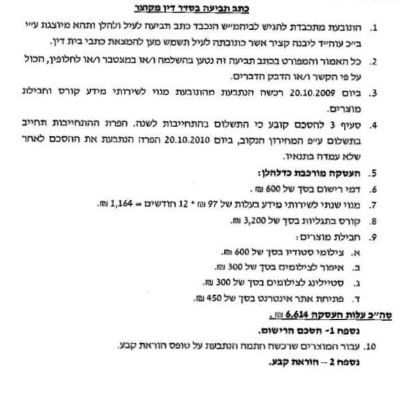 התביעה הוגשה לבית-המשפט ב-8 בינואר 2017