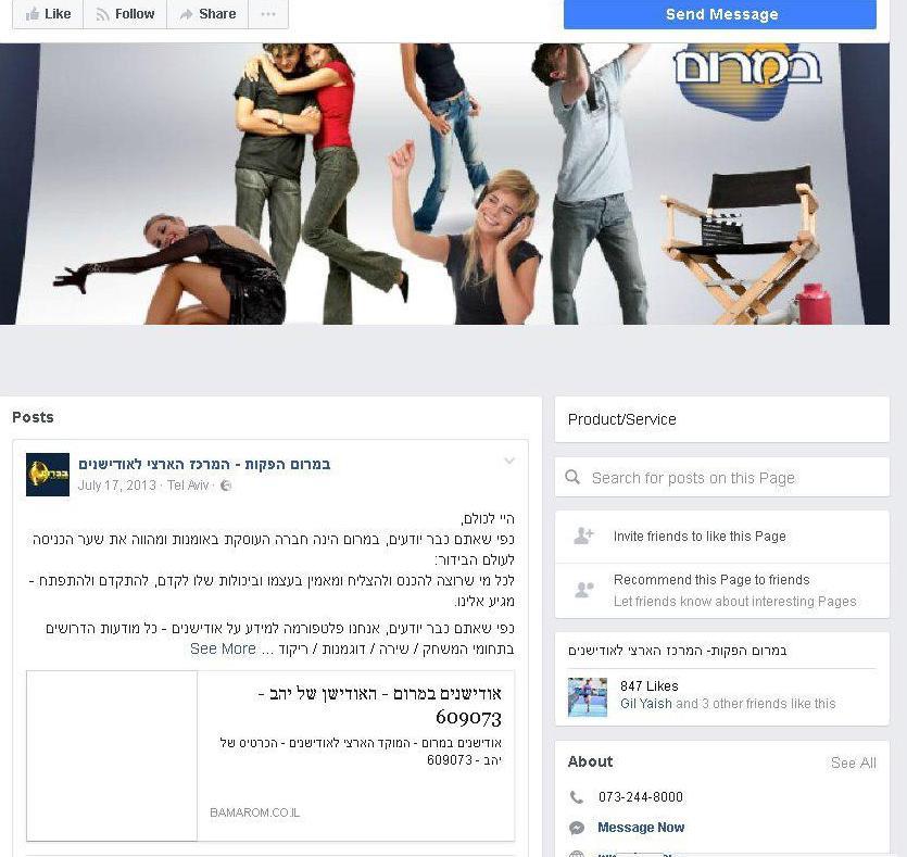 עמוד הפייסבוק של במרום הפקות