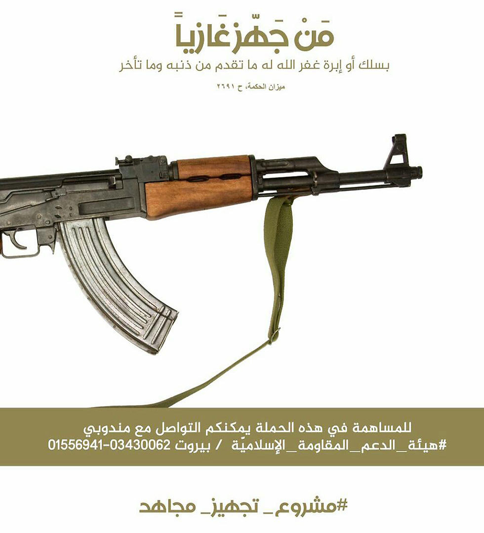A picture of an AK 47 from the campaign, illustrating what the donation money can buy
