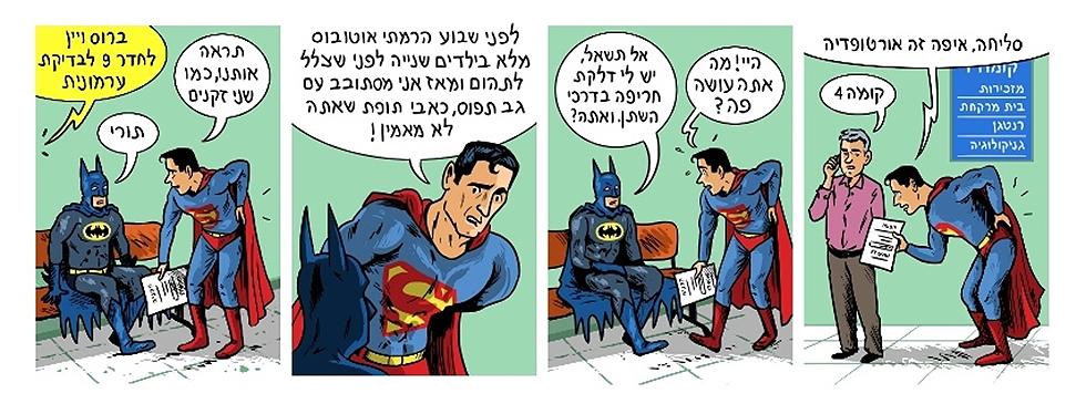 """גיא מורד, באטמן וסופרמן, """"ידיעות אחרונות"""" (גיא מורד באטמן וסופרמן ידיעות אחרונות) (גיא מורד באטמן וסופרמן ידיעות אחרונות)"""