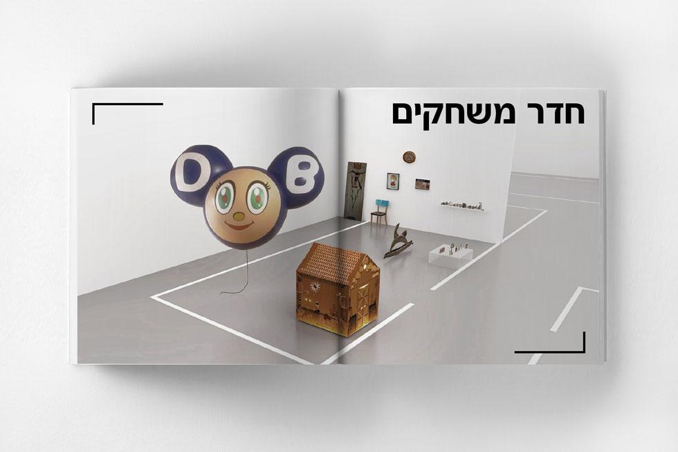 הרעיון של התערוכה הוא החזרת חפצים ביתיים, שהפכו בידיהם של אמני דאדא וסוריאליזם לחפצי אמנות גבוהה, למקומם הראשוני בבית. וכך יעברו המבקרים באולם המרכזי של מוזיאון ישראל, משוטטים בין החדרים כמו בחנות של איקאה (הדמיה: איל רוזן)