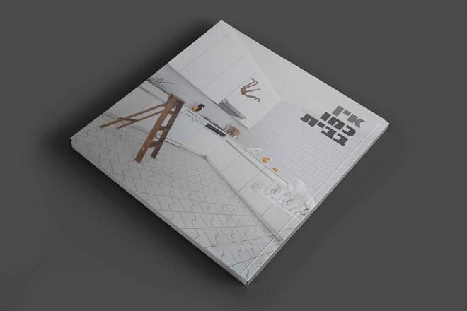 שער הקטלוג של התערוכה (הדמיה:  ™Screw)