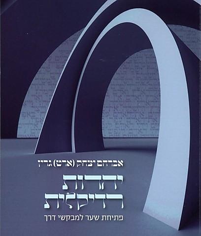 מהדורה מיוחדת לקורא הישראלי (צילום: דייויד פרנק) (צילום: דייויד פרנק)