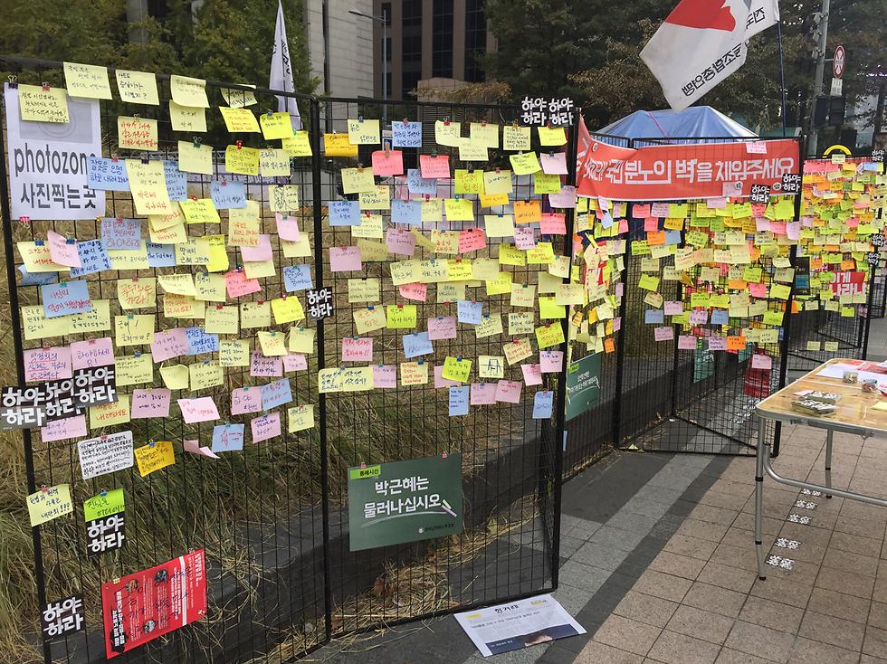 פתקאות מחאה במאבק נגד נשיאת קוריאה, נובמבר 2016