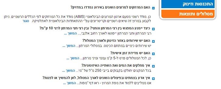 תקנון מרתון תל אביב (צילום מסך)