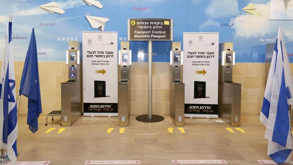 Стойки для биометрических паспортов в аэропорту Бен-Гурион. Фото: Управление регистрации населения