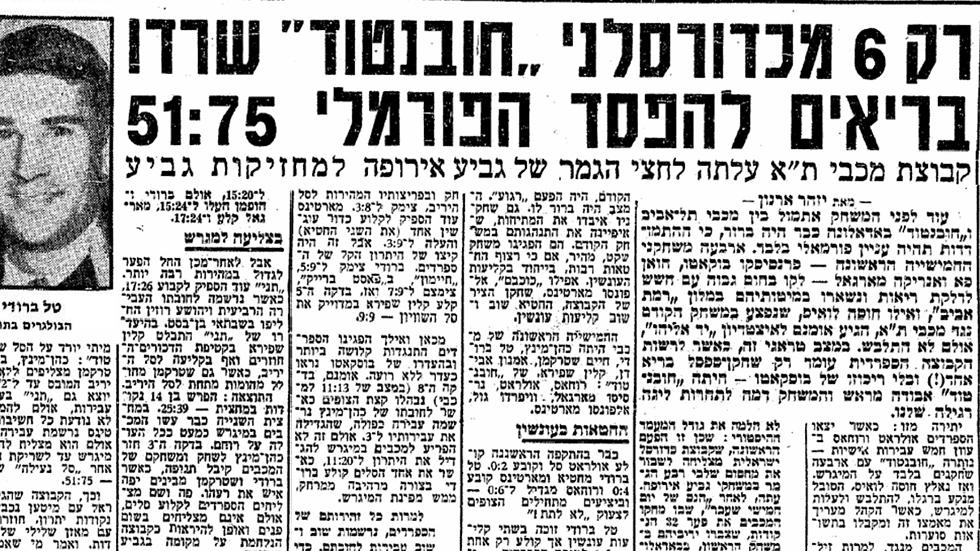 הכותרת בעיתון לאחר הניצחון במשחק השלישי (צילום מסך) (צילום מסך)