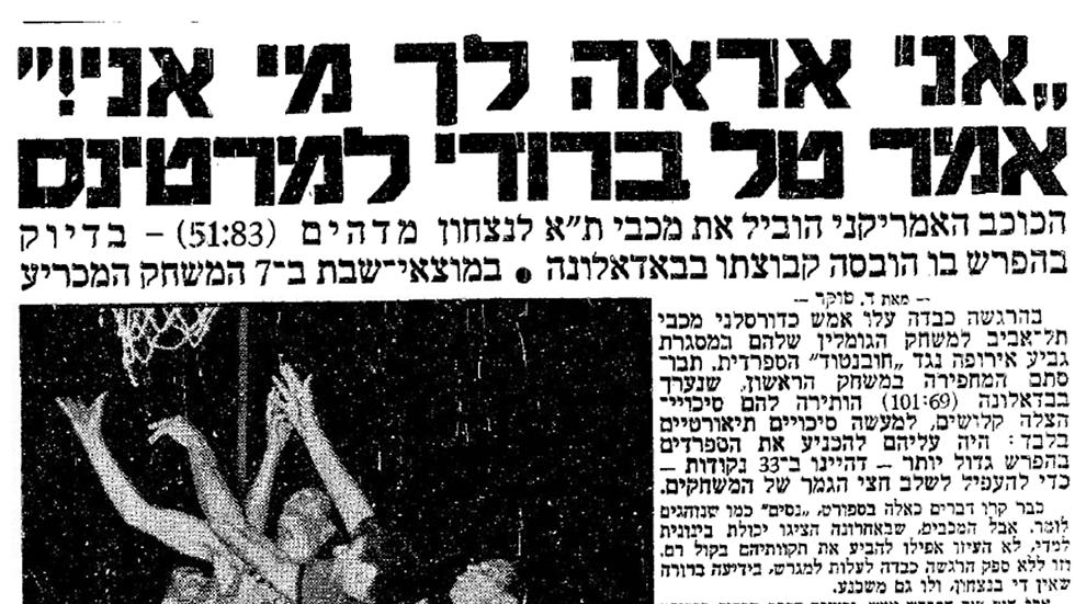 """כותרת העיתון """"ידיעות אחרונות"""" ביום אחרי המשחק (צילום מסך) (צילום מסך)"""