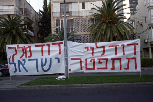 דוד בעד ודוד נגד בשדרות דוד המלך בתל אביב, 1998 (צילום: דוד רובינגר)