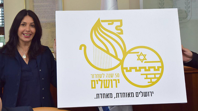 Miri Regev with the new logo—'a united, unifying Jerusalem'