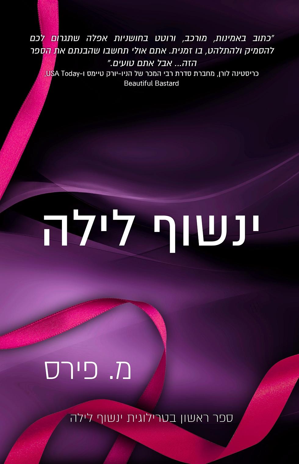 """עטיפת הספר """"ינשוף לילה"""" (צילום: באדיבות הוצאות אהבות)"""
