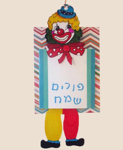 כרטיס ברכה קופץ לפורים (צילום: haomanst.com)