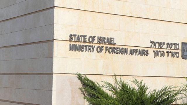 משרד החוץ בירושלים. ארכיון   (צילום: גיל יוחנן)