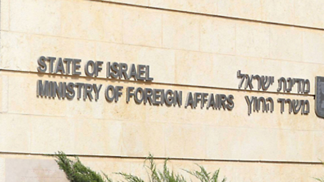 Ministry of Foreighn Affairs building, Jerusalem (Photo: Gil Yohanan)