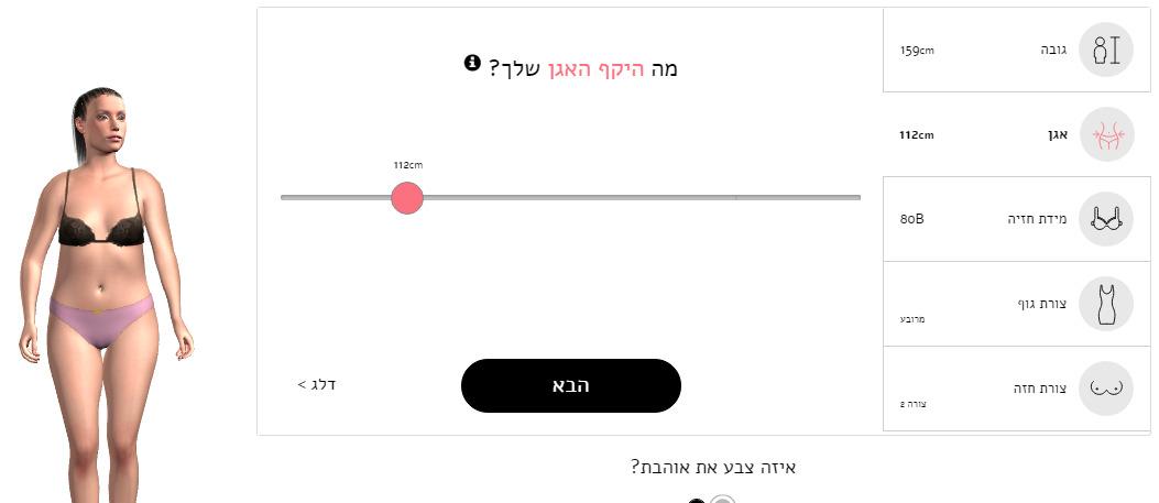 הדמות משתנה לפי המידות המוזנות. צילום מסך מהאתר