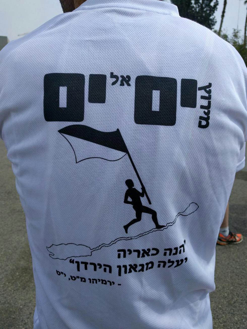 מרוץ לציון 50 שנה להקמת חטיבת הבקעה ()