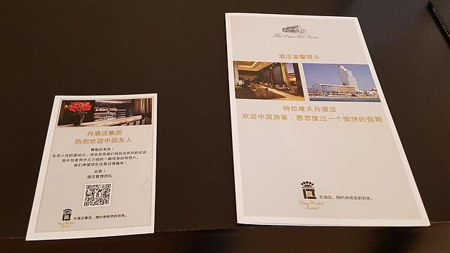 Informational pamphlets in Chinese (Photo: Amit Cotler)