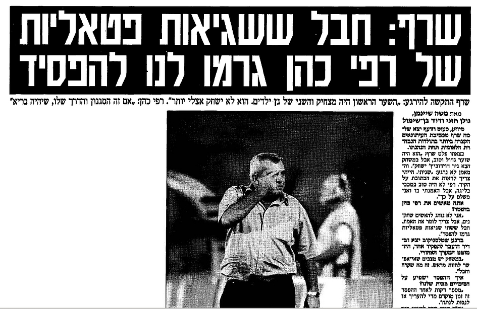 """הכותרת אחרי ההפסד לספרד בר""""ג ב-1998"""