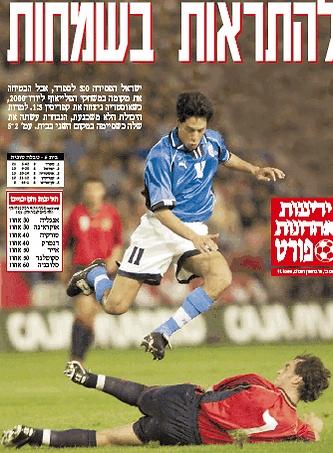 """שער מוסף הספורט של """"ידיעות אחרונות"""" אחרי ההפסד ב-1999"""
